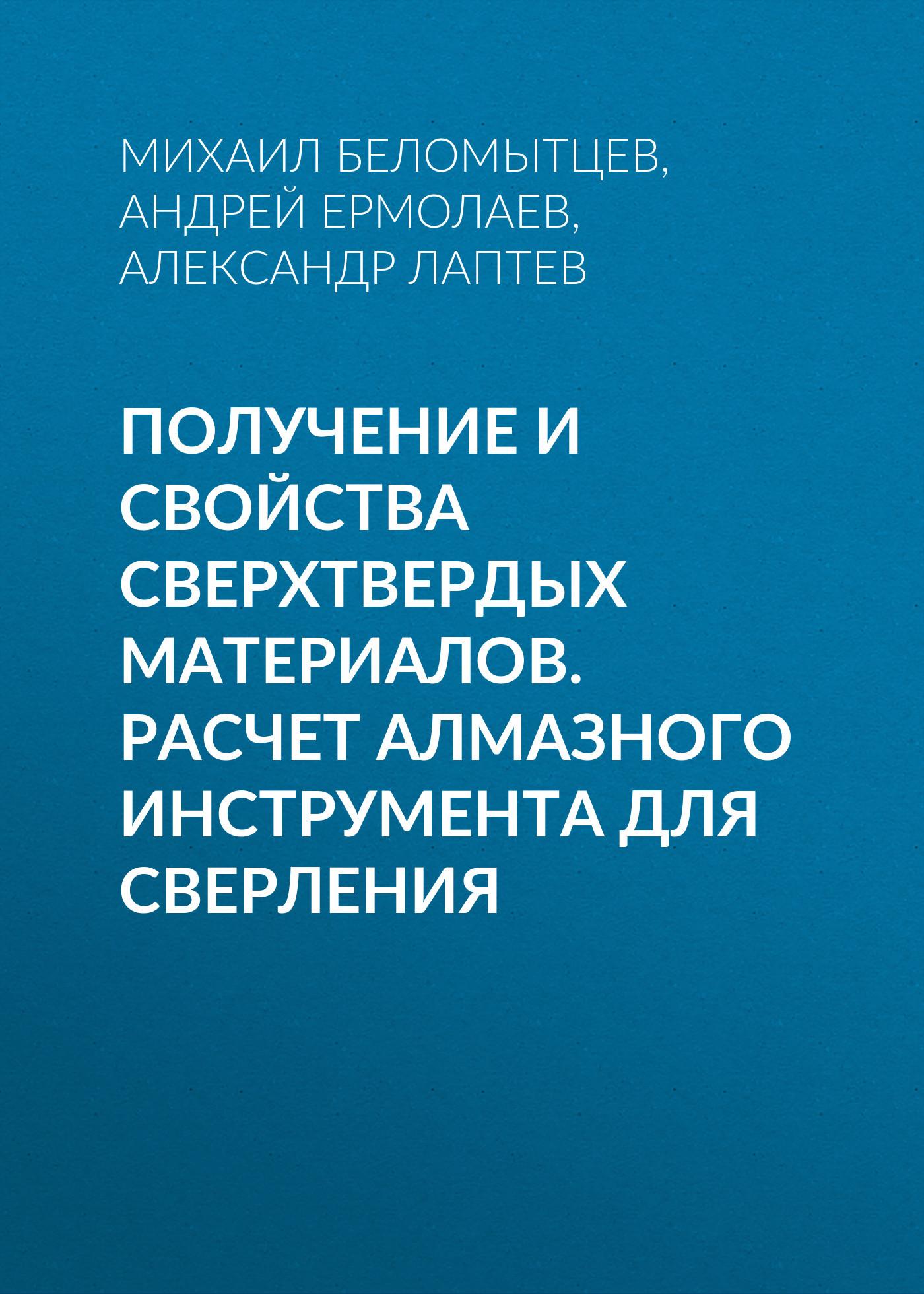 Андрей Ермолаев Получение и свойства сверхтвердых материалов. Расчет алмазного инструмента для сверления набор инструмента станкоимпорт наб 14 12 133