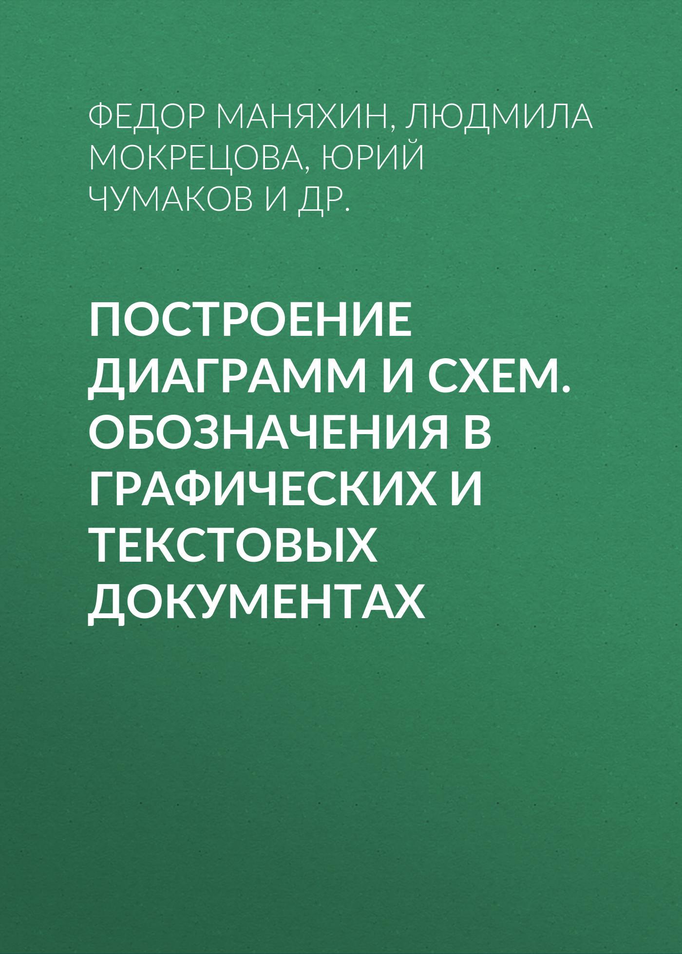 Федор Маняхин. Построение диаграмм и схем. Обозначения в графических и текстовых документах