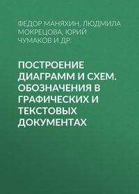 Федор Маняхин - Построение диаграмм и схем. Обозначения в графических и текстовых документах