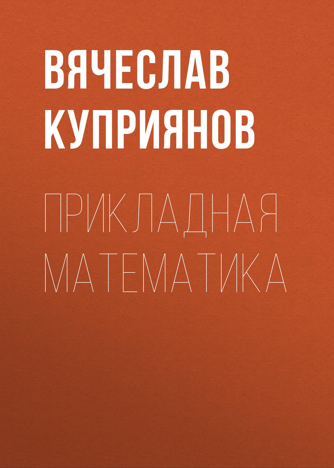 Вячеслав Куприянов Прикладная математика