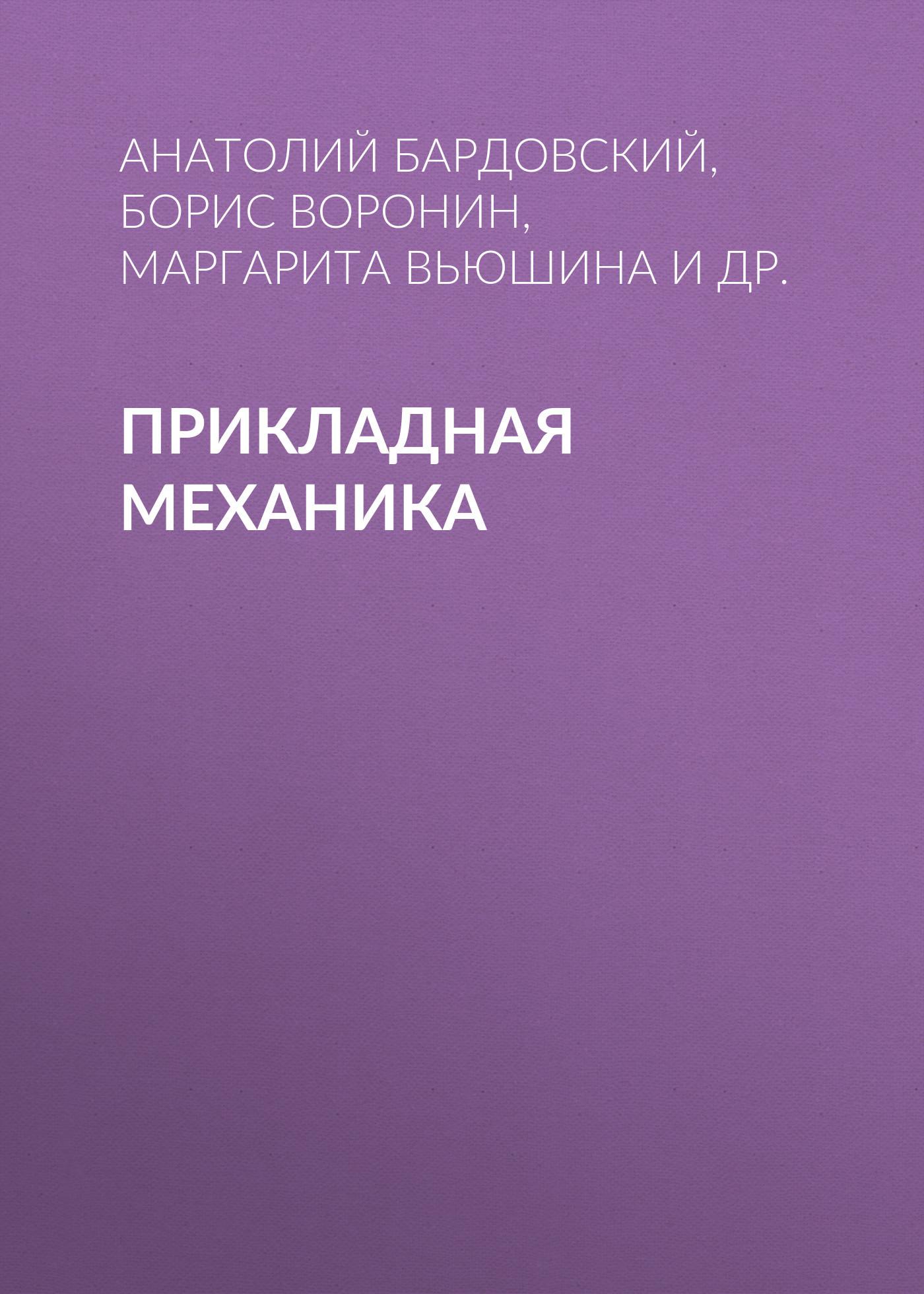 Маргарита Вьюшина Прикладная механика джули старр полное руководство по методам принципам и навыкам персонального коучинга