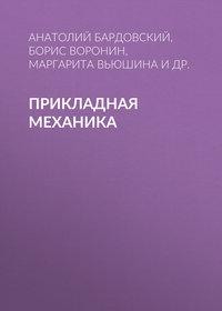 Маргарита Вьюшина - Прикладная механика