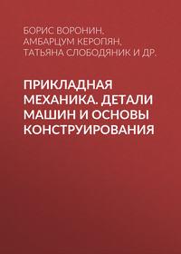 Борис Воронин - Прикладная механика. Детали машин и основы конструирования