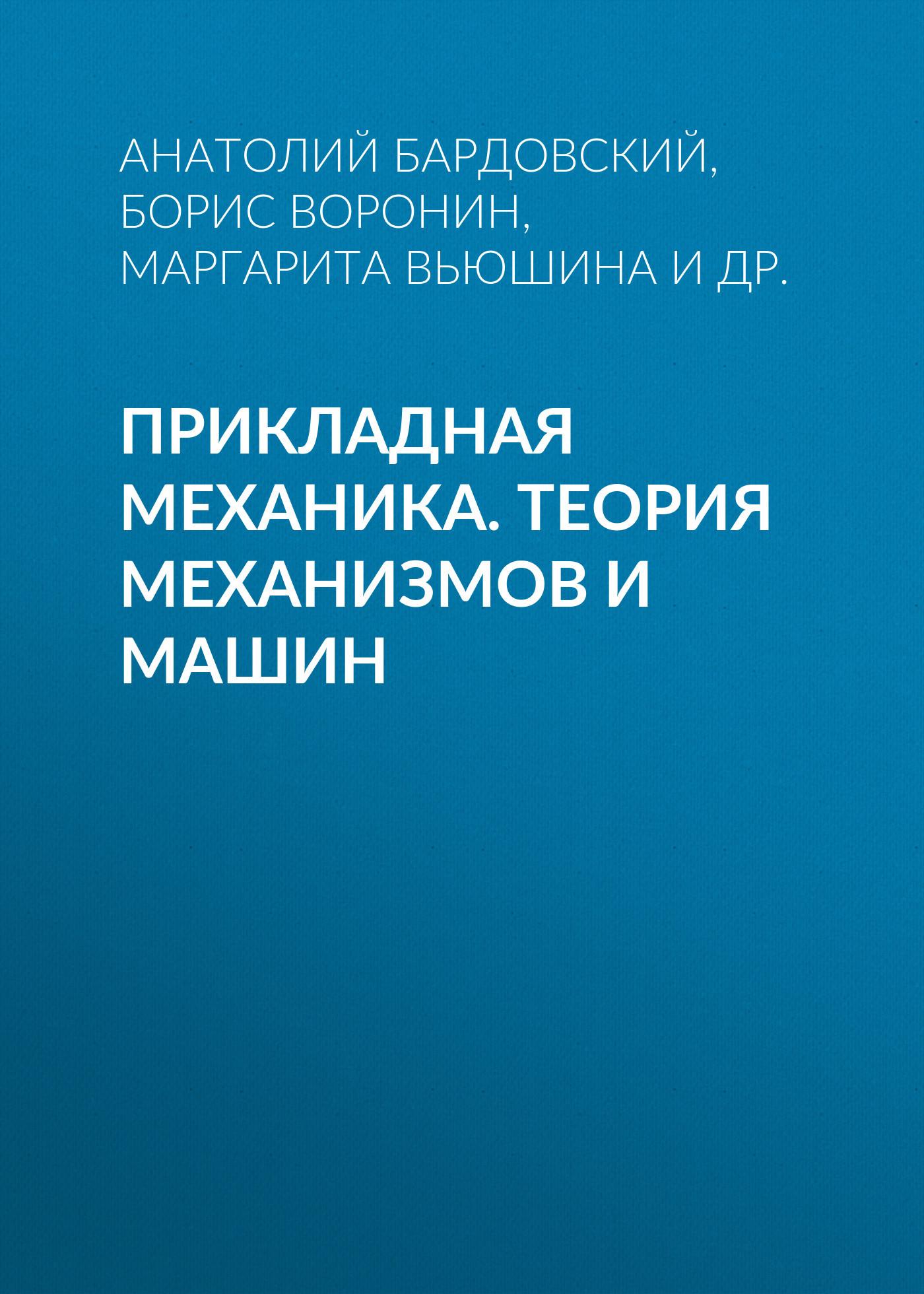 Маргарита Вьюшина Прикладная механика. Теория механизмов и машин