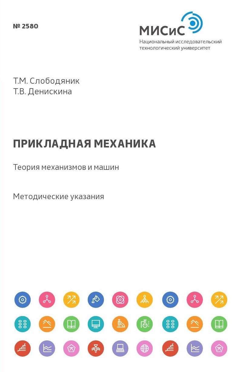 Татьяна Денискина Прикладная механика. Теория механизмов и машин машины и оборудование машиностроительных предприятий