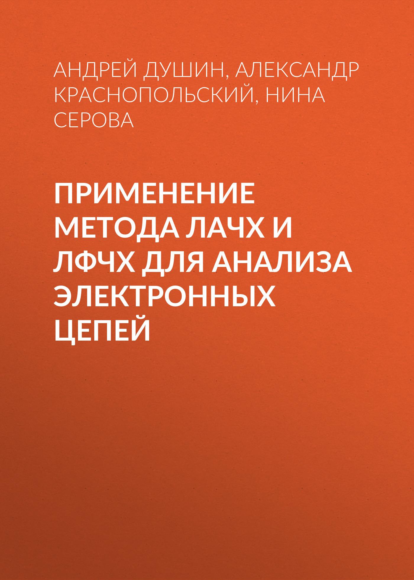 Андрей Душин Применение метода лачх и лфчх для анализа электронных цепей