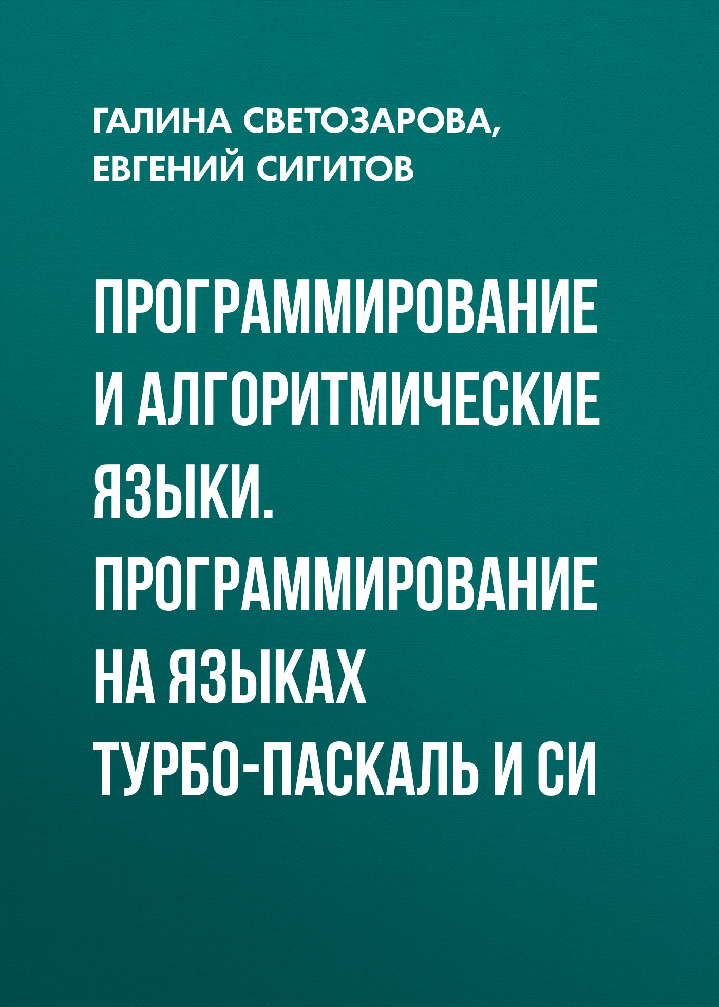 Евгений Сигитов Программирование и алгоритмические языки. Программирование на языках Турбо-Паскаль и Си евгений корнилов программирование шахмат и других логических игр