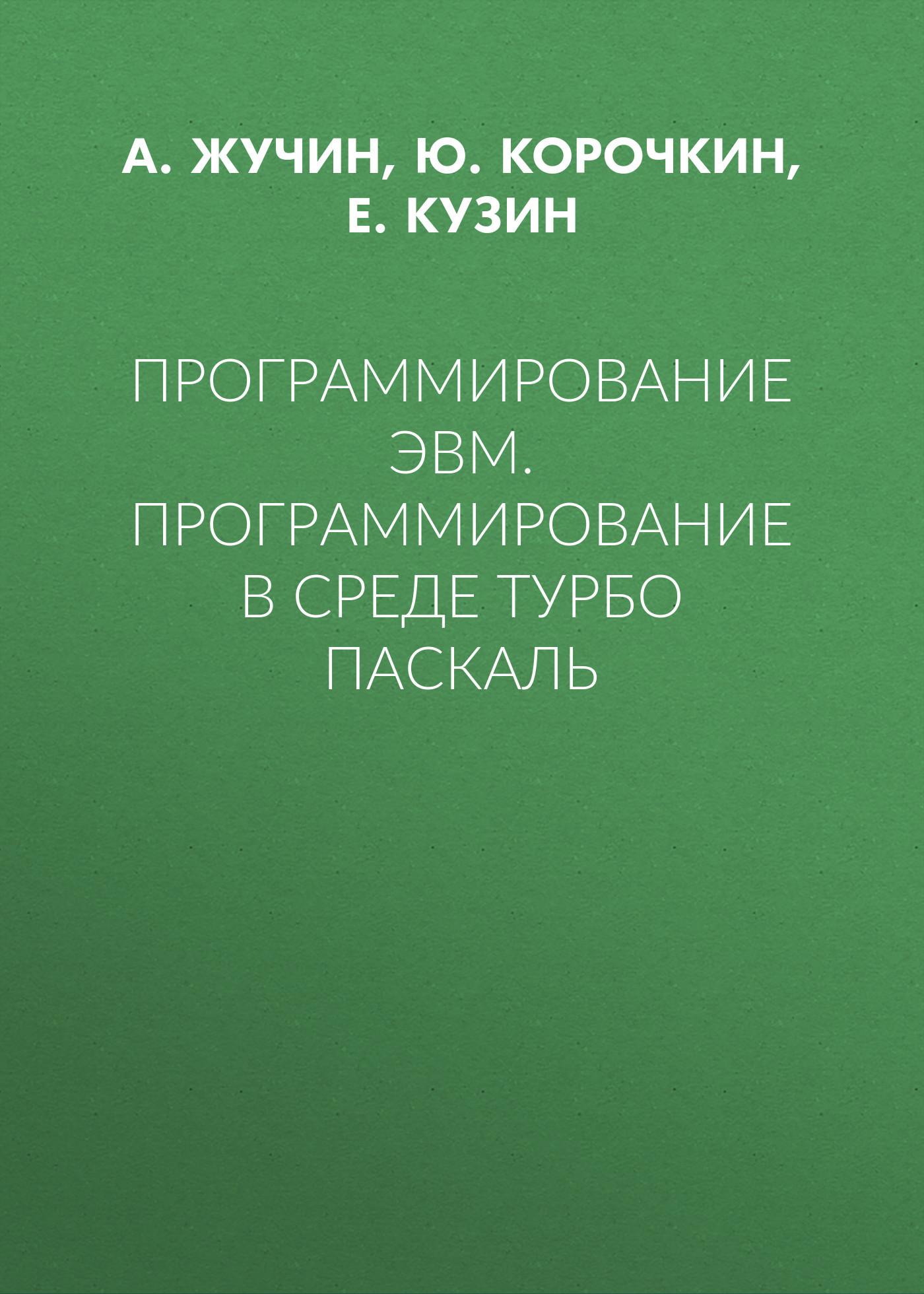 Ю. Корочкин Программирование эвм. Программирование в среде Турбо Паскаль буайе паскаль объясняя религию природа религиозного мышления