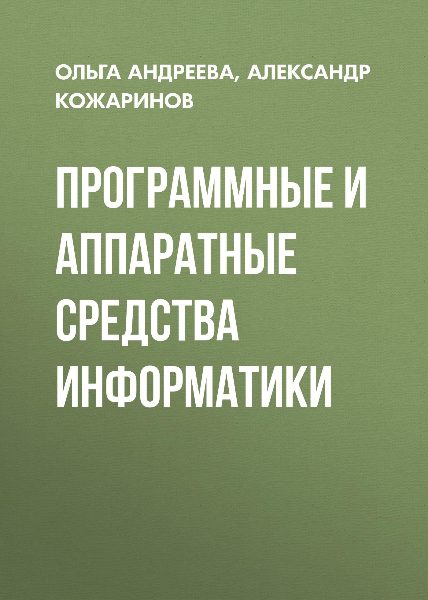 Ольга Андреева Программные и аппаратные средства информатики системы хранения