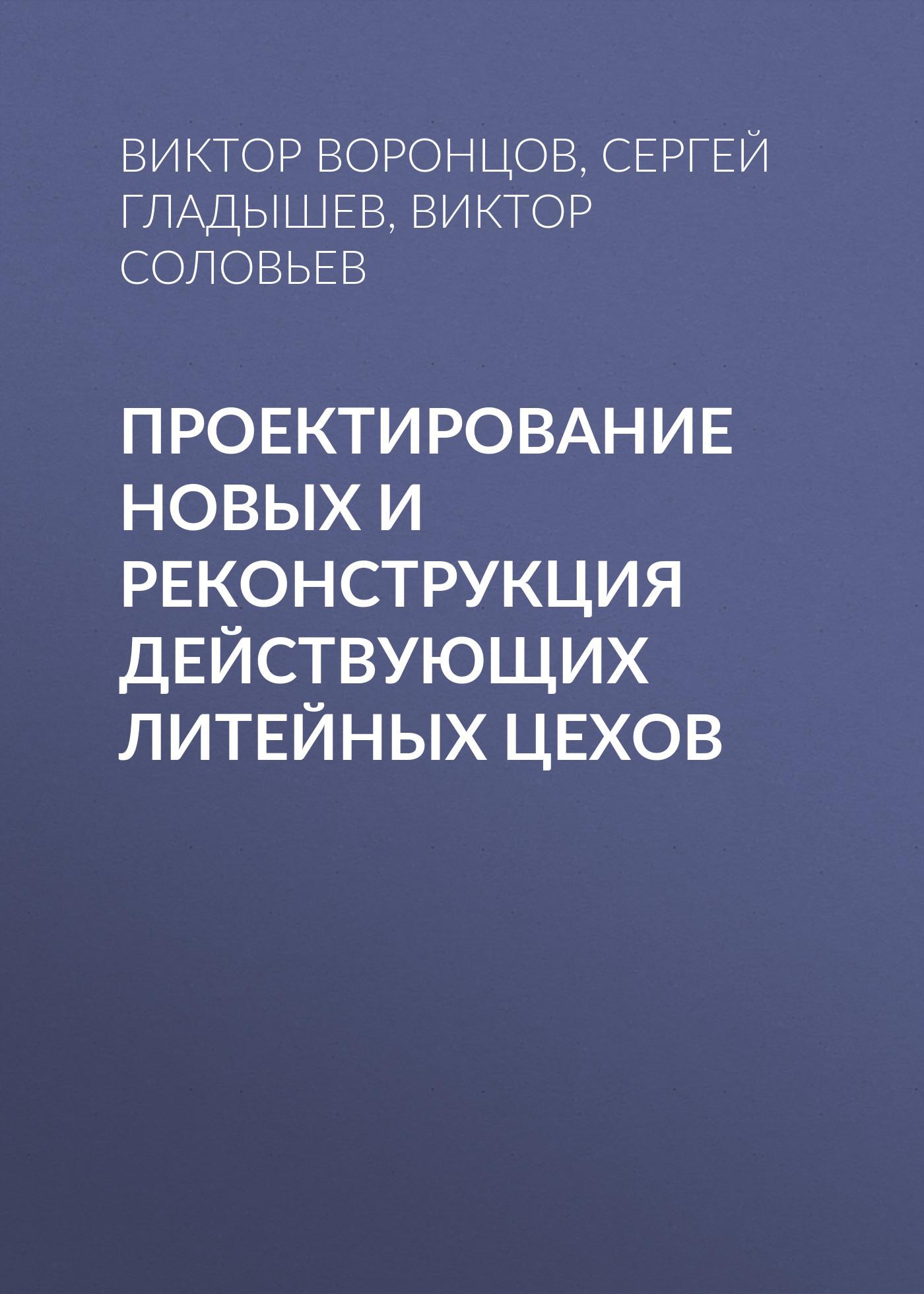 Виктор Соловьев Проектирование новых и реконструкция действующих литейных цехов оборудование литейных цехов