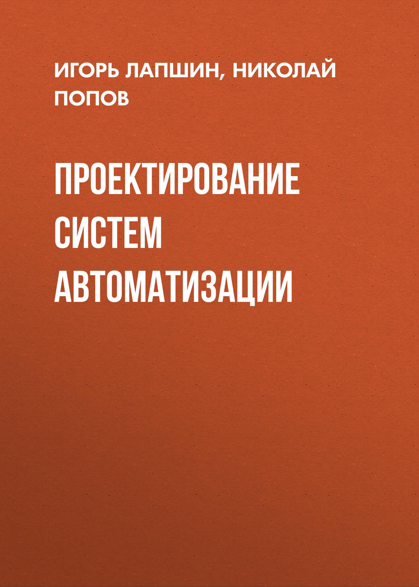 Игорь Лапшин Проектирование систем автоматизации