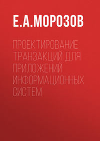 Е. А. Морозов - Проектирование транзакций для приложений информационных систем