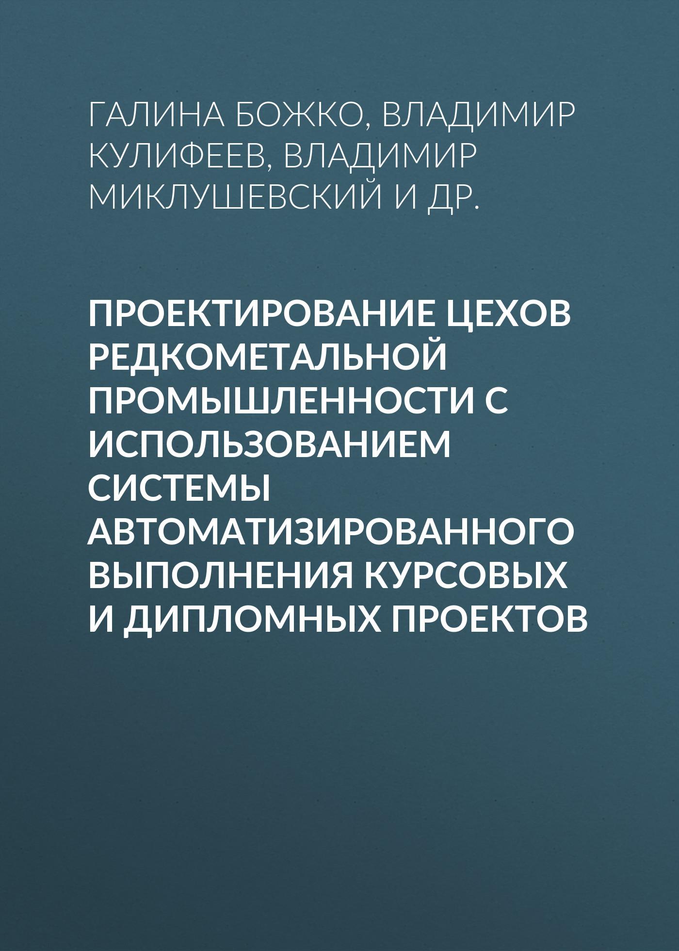 Владимир Кулифеев Проектирование цехов редкометальной промышленности с использованием системы автоматизированного выполнения курсовых и дипломных проектов