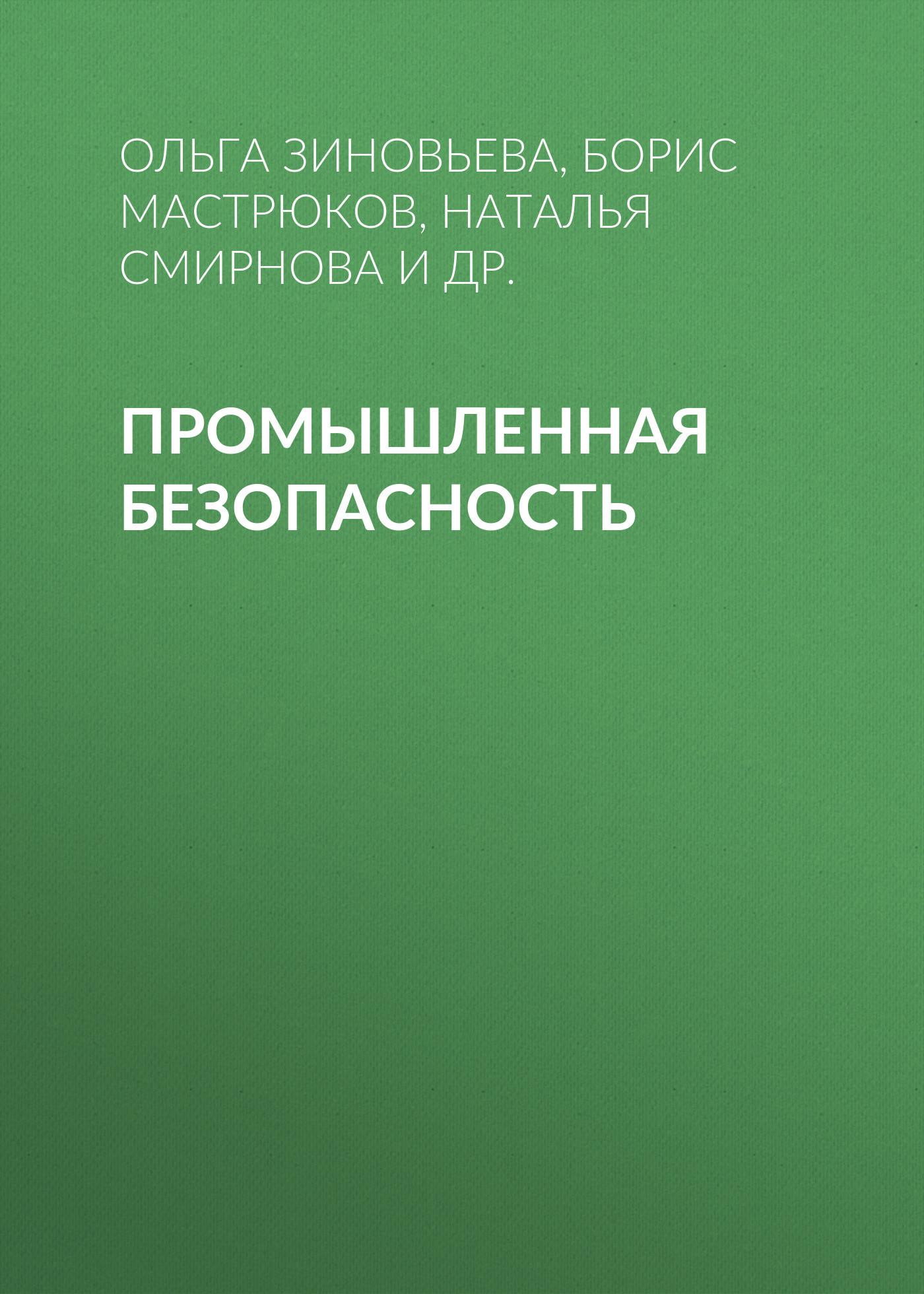 Н. А. Смирнова Промышленная безопасность