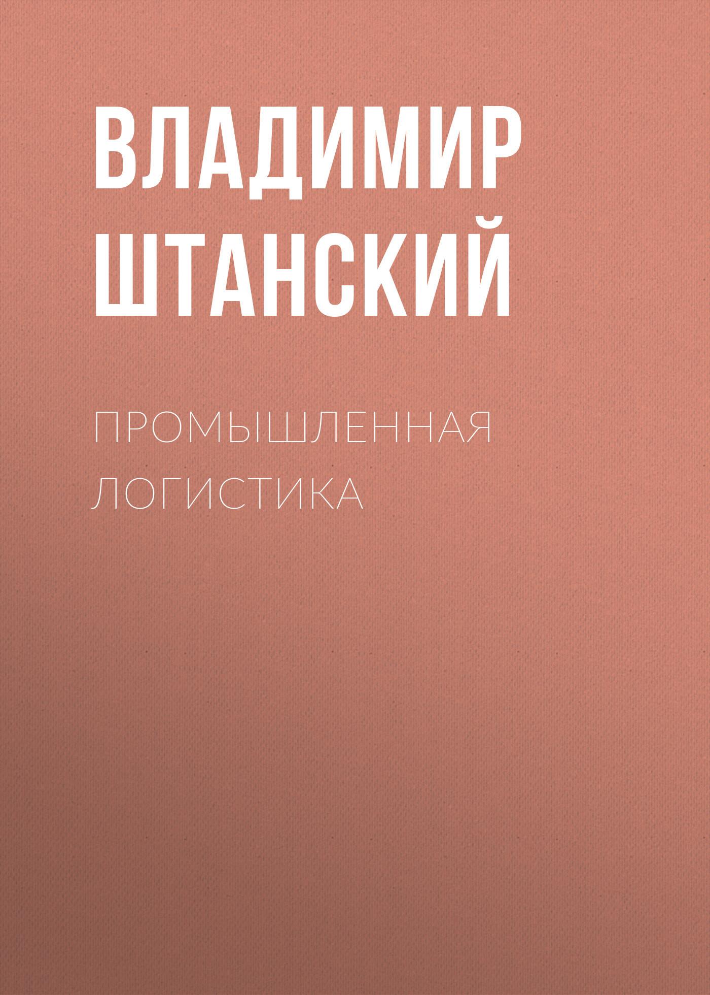 Владимир Штанский. Промышленная логистика