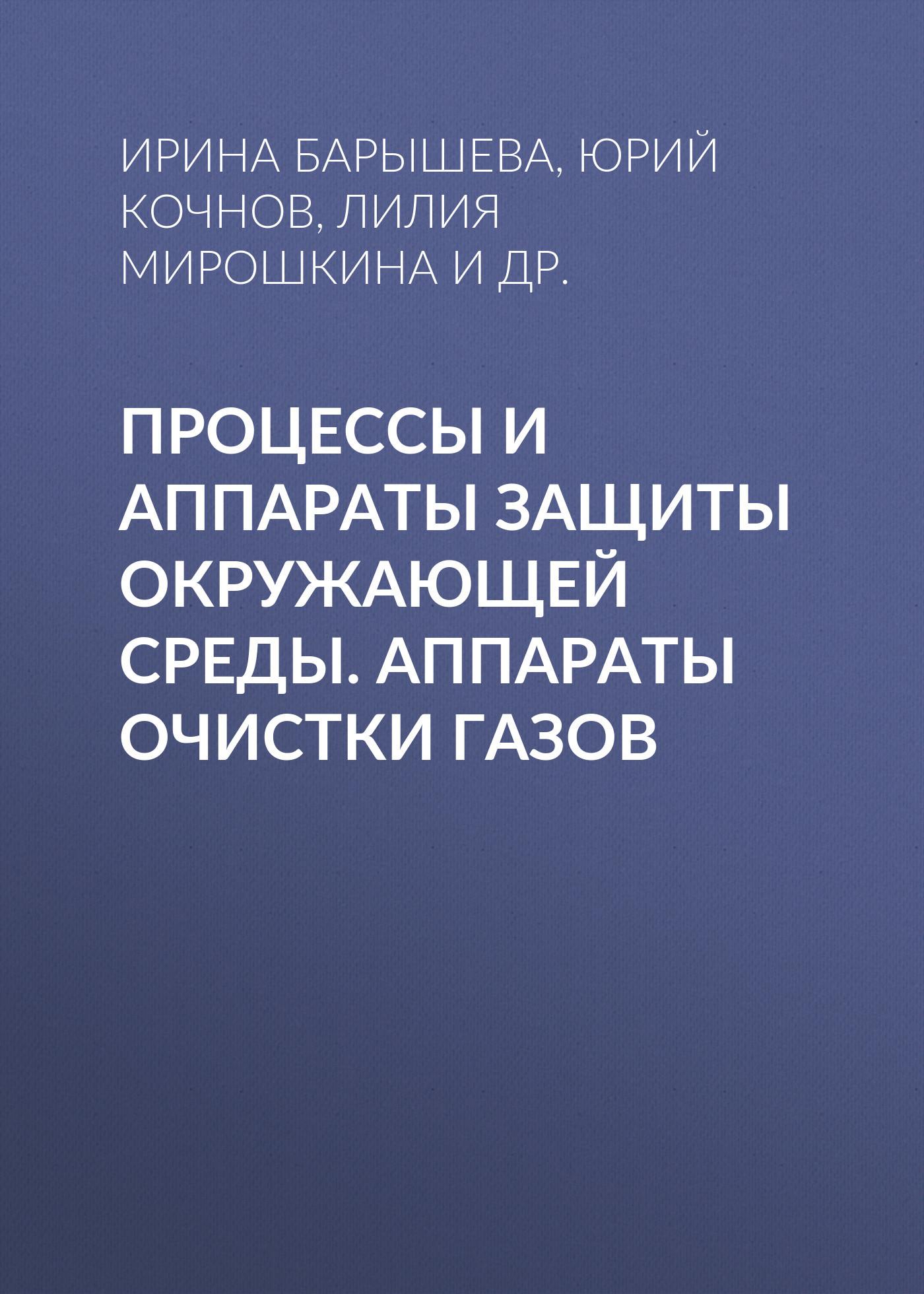 Ирина Барышева Процессы и аппараты защиты окружающей среды. Аппараты очистки газов