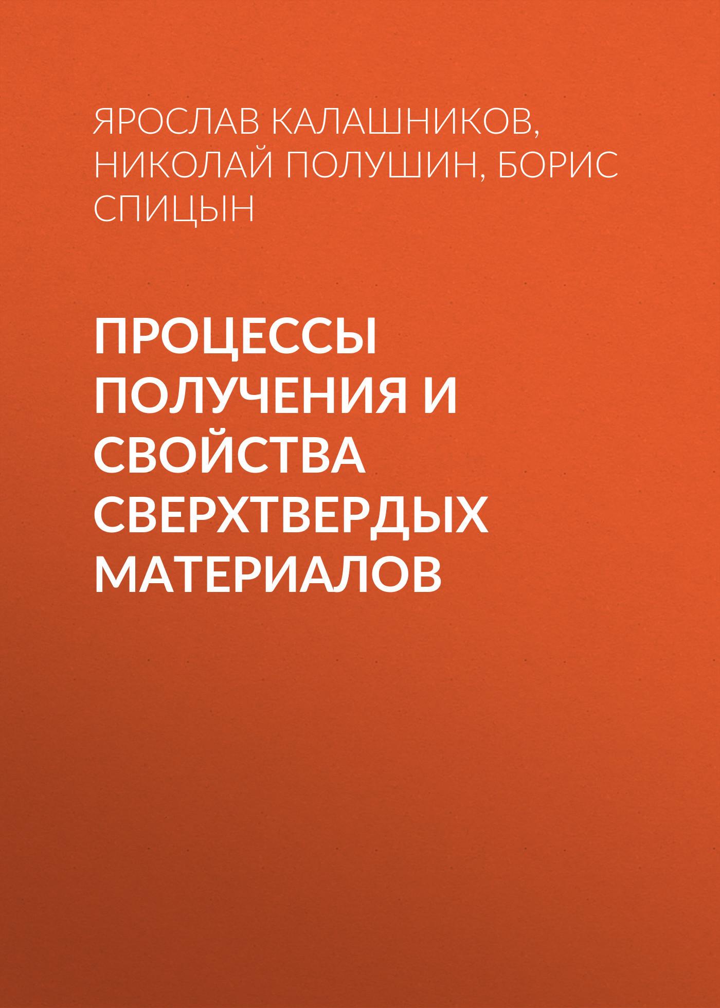 Николай Полушин бесплатно