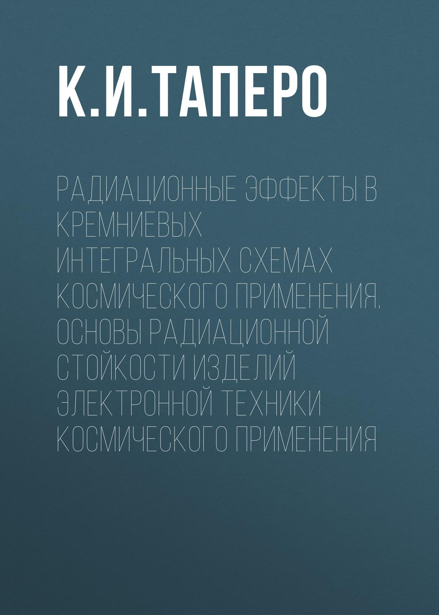 К. И. Таперо Радиационные эффекты в кремниевых интегральных схемах космического применения. Основы радиационной стойкости изделий электронной техники космического применения международный электротехнический словарь регистрация и измерение ионизирующего излучения электричес
