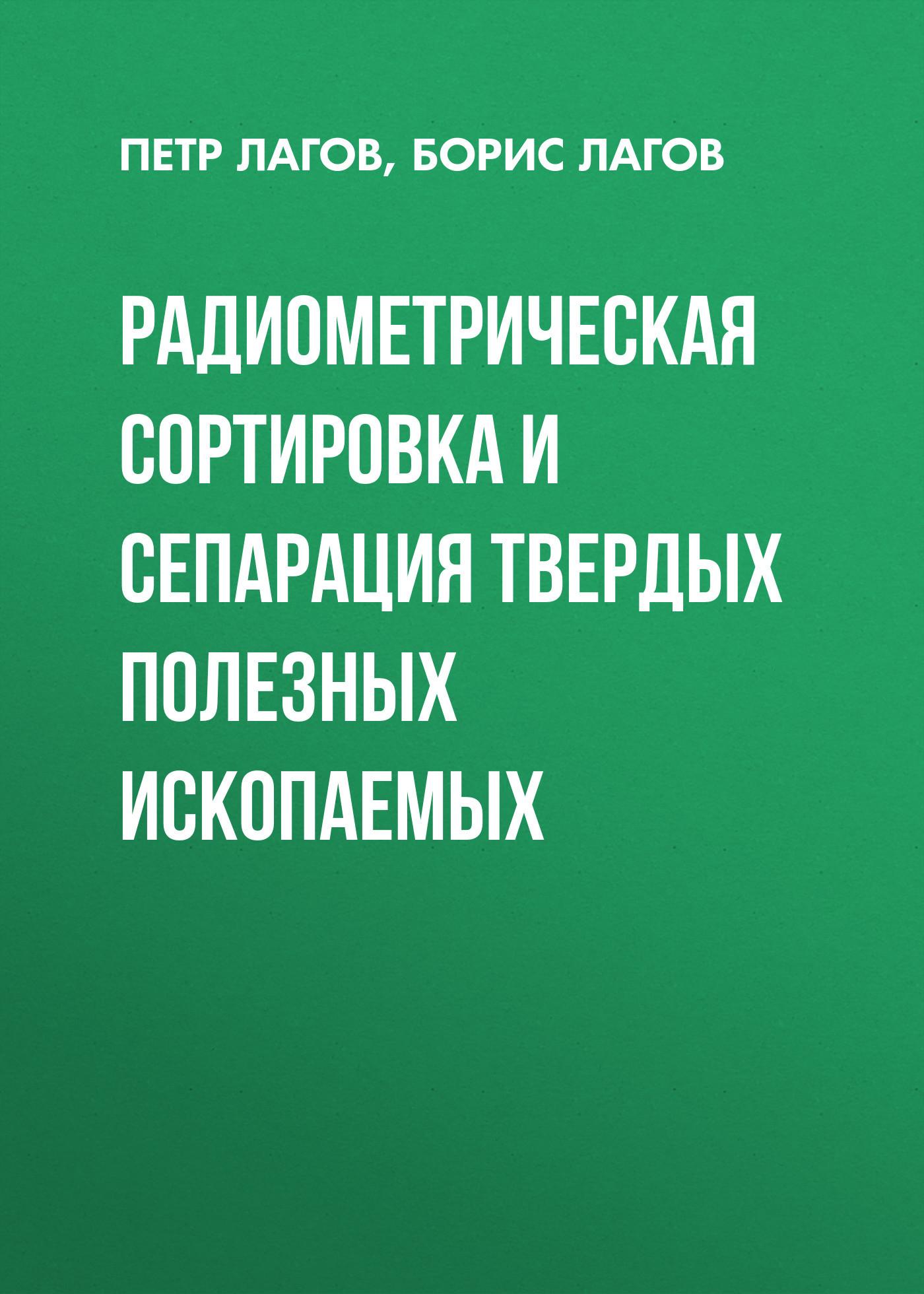 Петр Лагов бесплатно