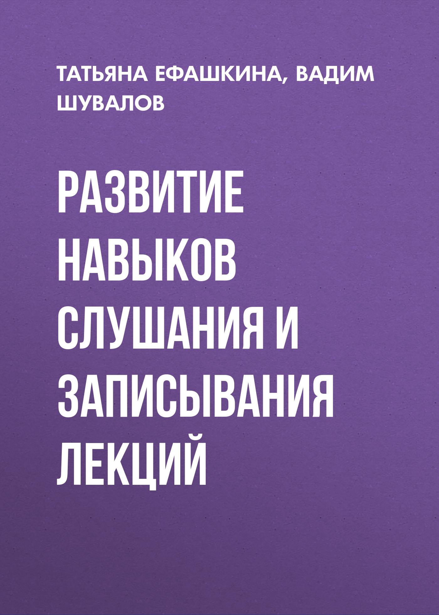Татьяна Ефашкина. Развитие навыков слушания и записывания лекций