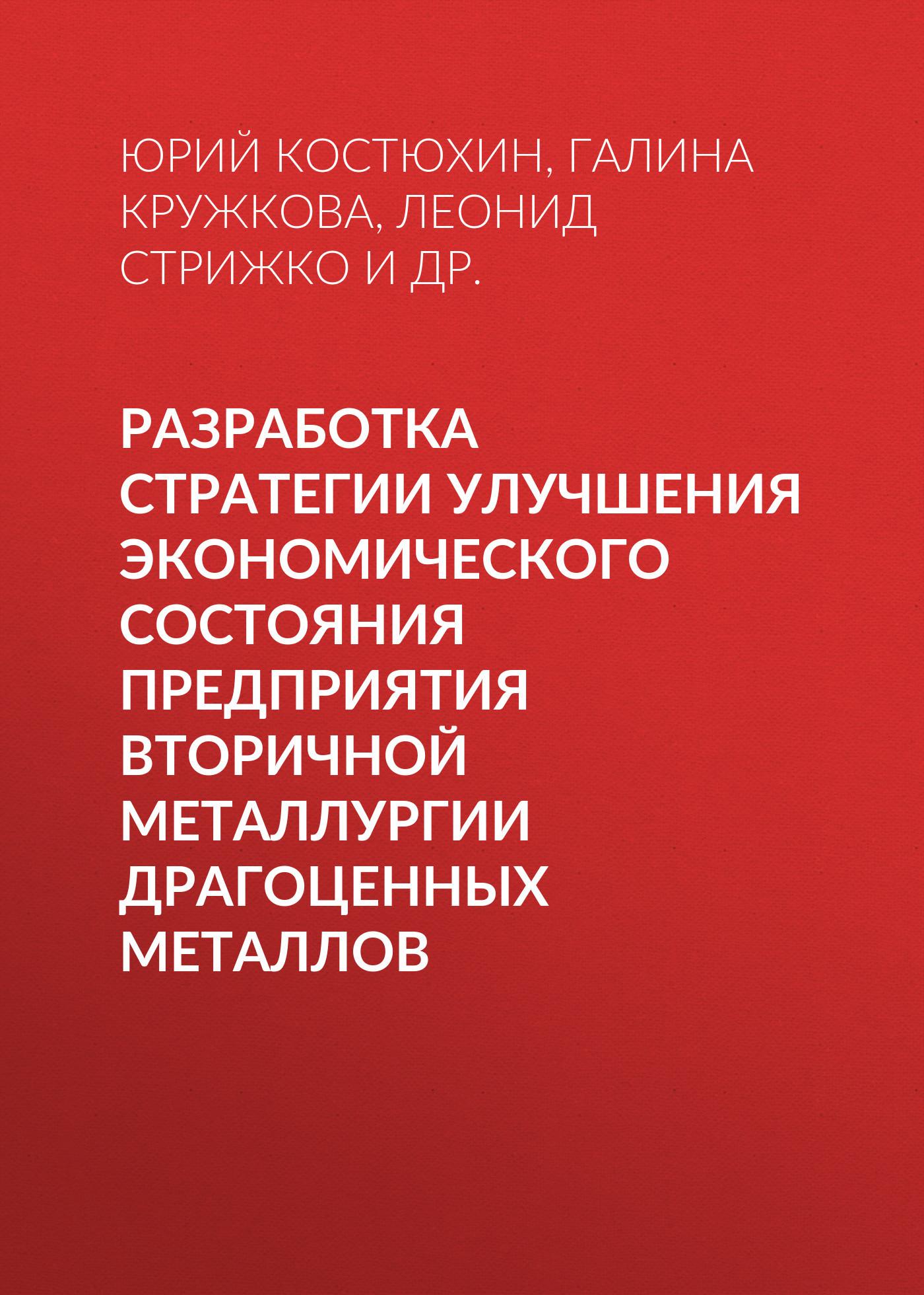 Юрий Юрьевич Костюхин Разработка стратегии улучшения экономического состояния предприятия вторичной металлургии драгоценных металлов