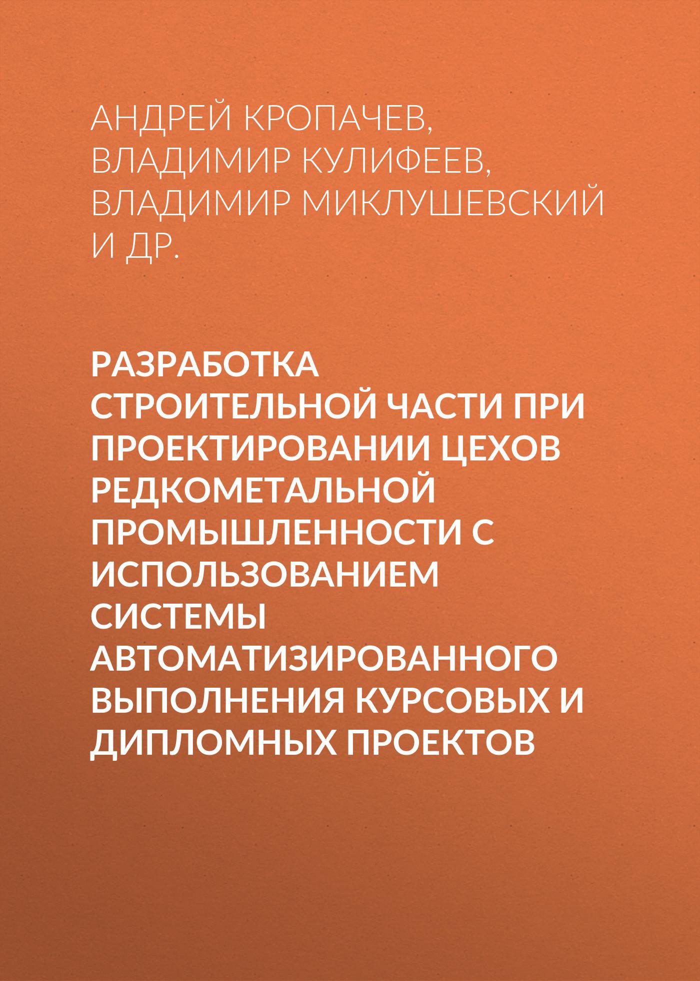 Владимир Кулифеев Разработка строительной части при проектировании цехов редкометальной промышленности с использованием системы автоматизированного выполнения курсовых и дипломных проектов оборудование литейных цехов