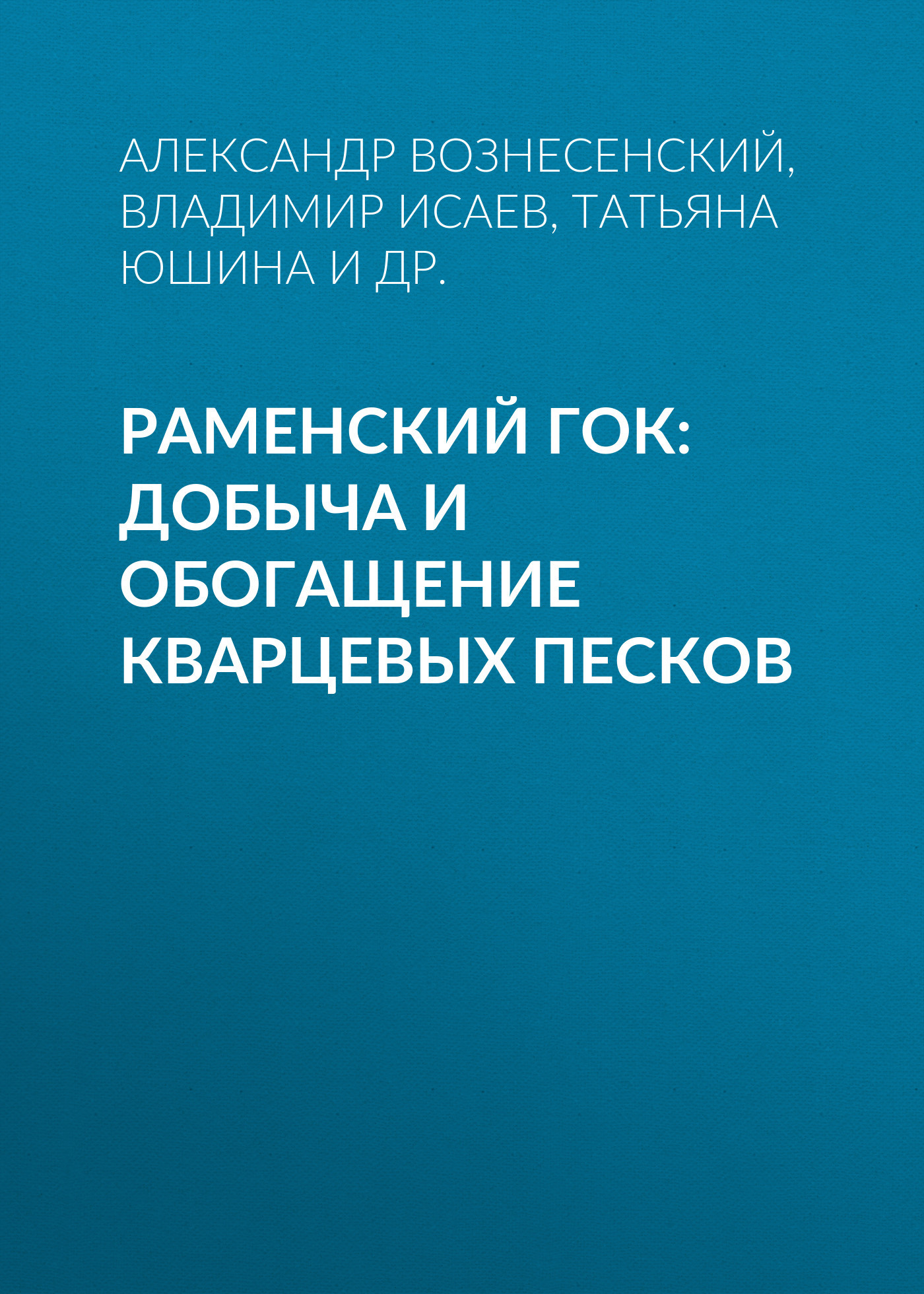 Владимир Исаев. Раменский гок: добыча и обогащение кварцевых песков