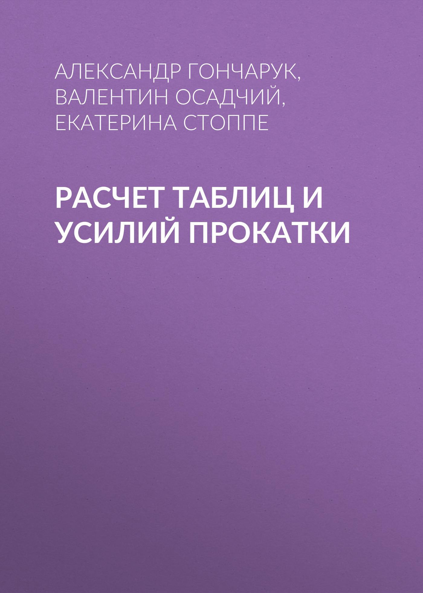 Валентин Осадчий. Расчет таблиц и усилий прокатки