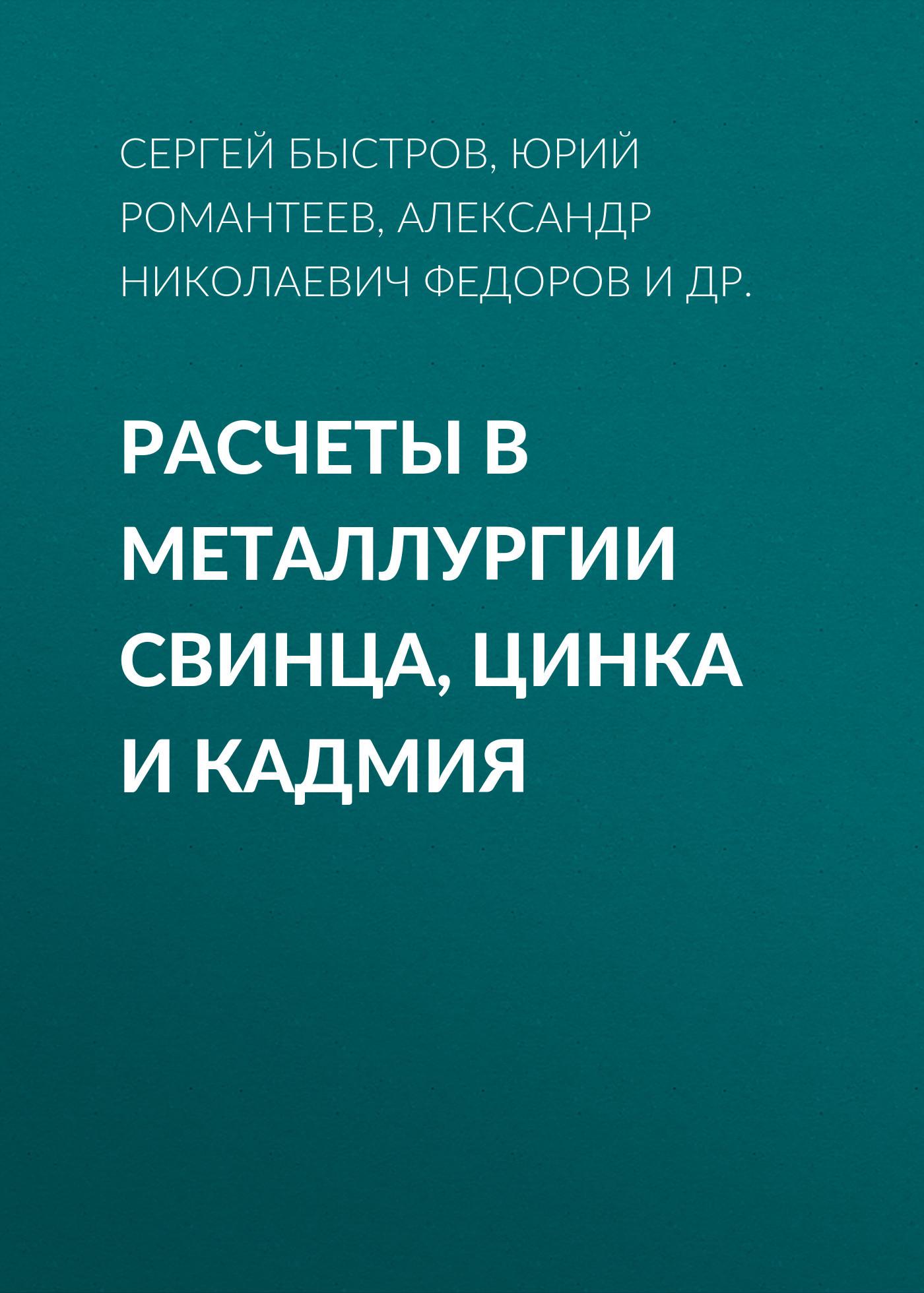 Александр Николаевич Федоров Расчеты в металлургии свинца, цинка и кадмия