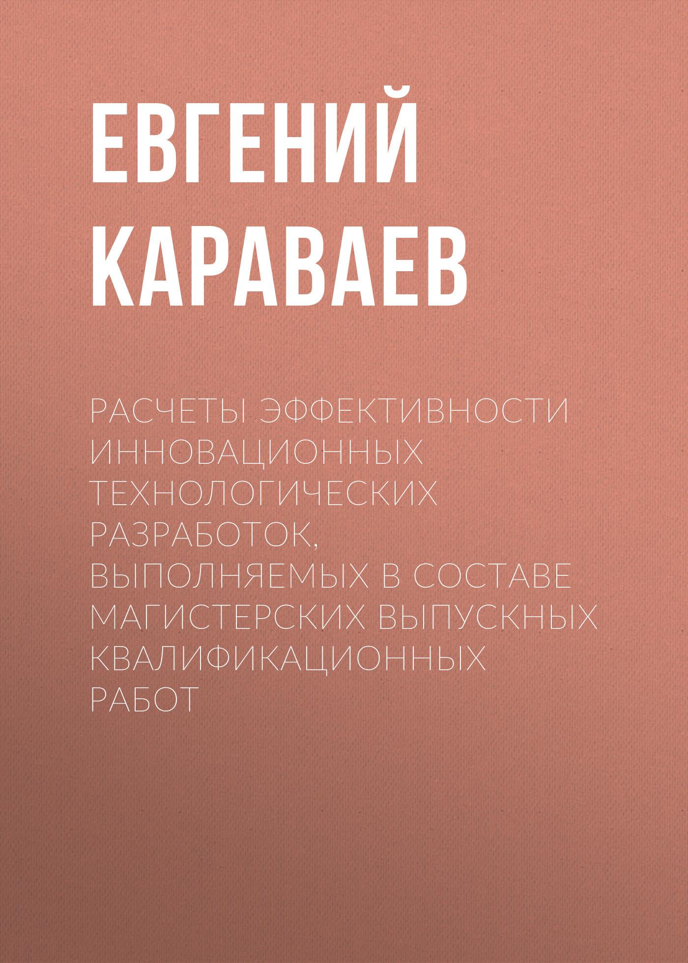 Евгений Караваев. Расчеты эффективности инновационных технологических разработок, выполняемых в составе магистерских выпускных квалификационных работ