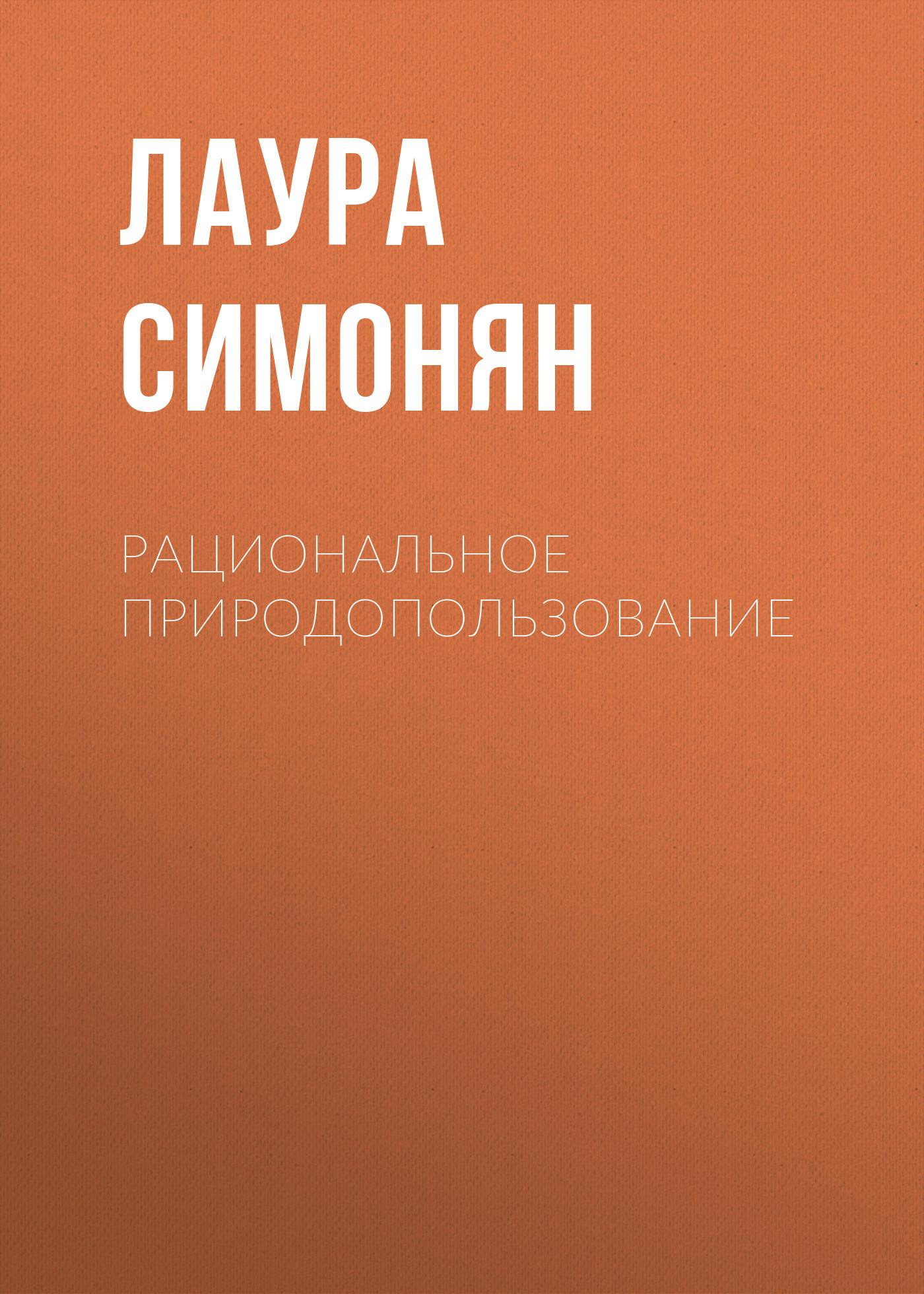 Лаура Симонян Рациональное природопользование