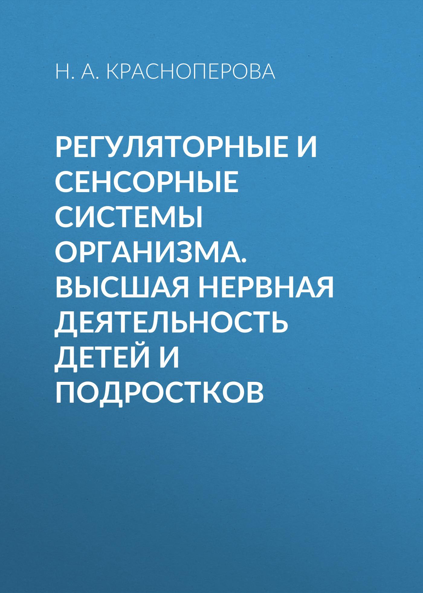 Н. А. Красноперова бесплатно