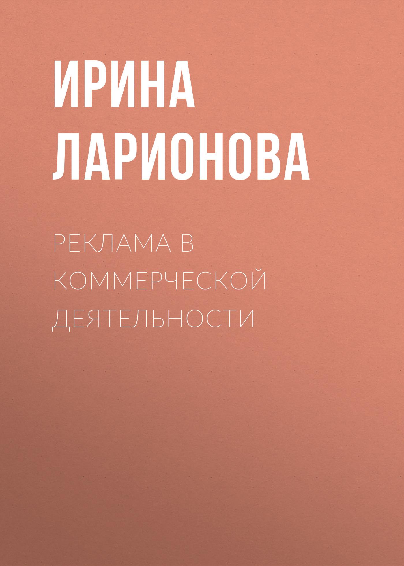 Ирина Ларионова. Реклама в коммерческой деятельности