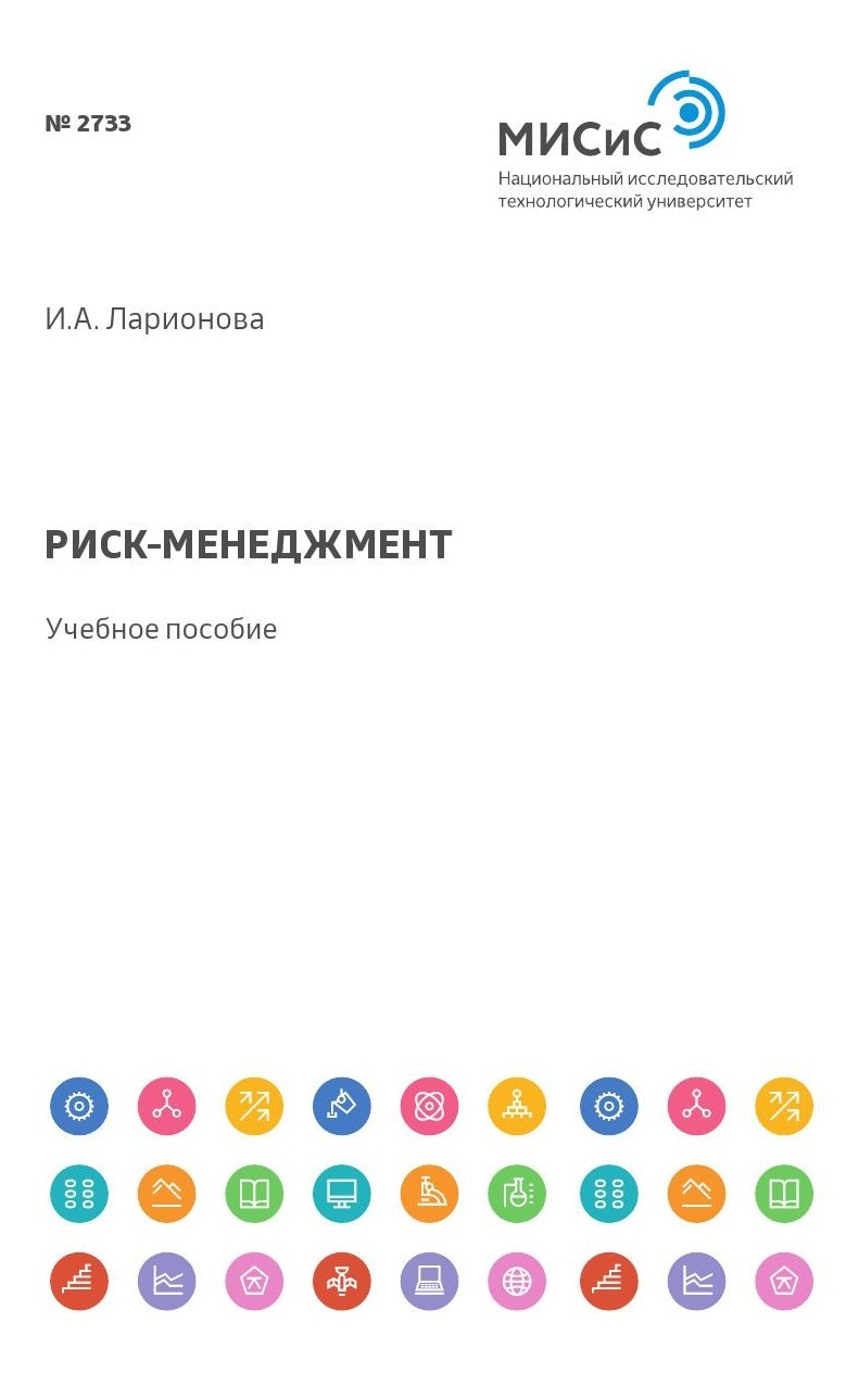 Ирина Ларионова Риск-менеджмент ирина ларионова риск менеджмент в коммерческом банке
