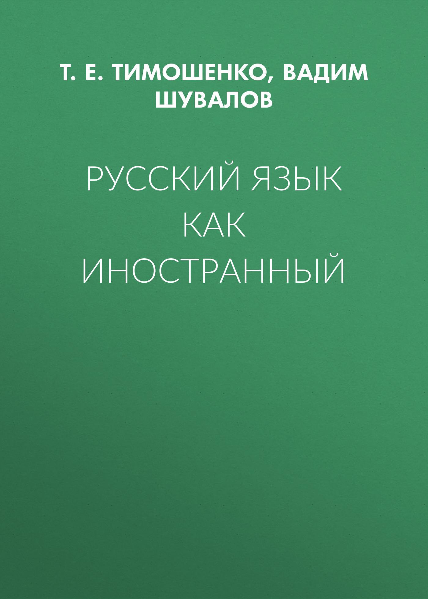Т. Е. Тимошенко Русский язык как иностранный уплотнитель вертикальный рки 19 купить в волгограде