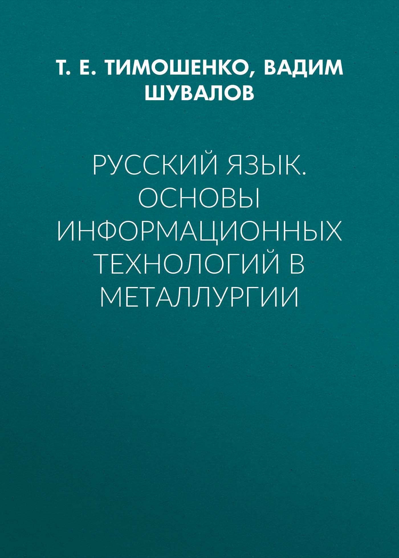 Т. Е. Тимошенко бесплатно