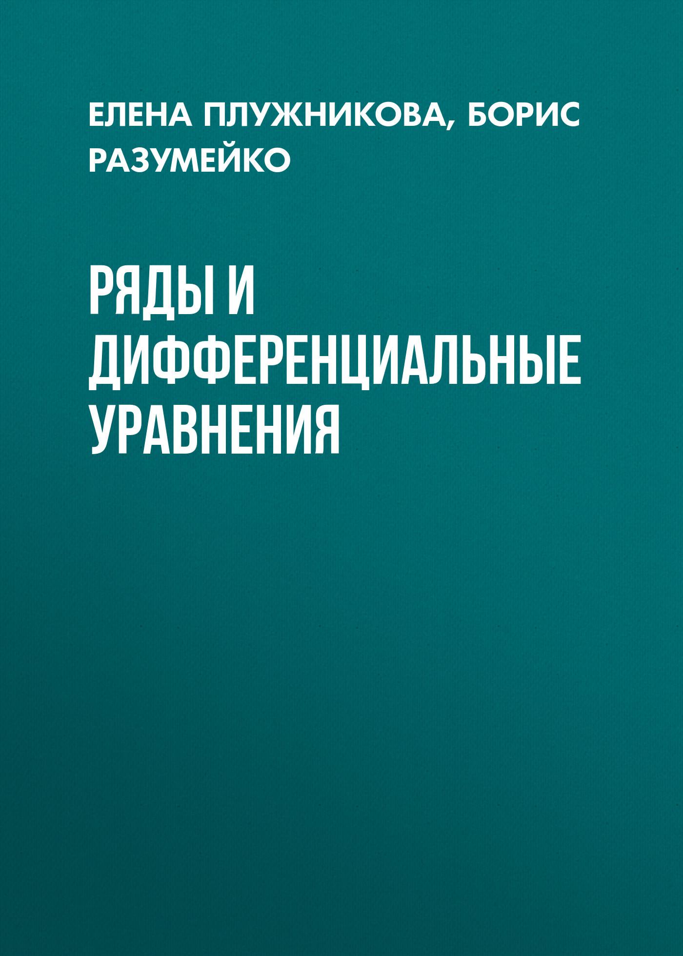 Е. Л. Плужникова Ряды и дифференциальные уравнения