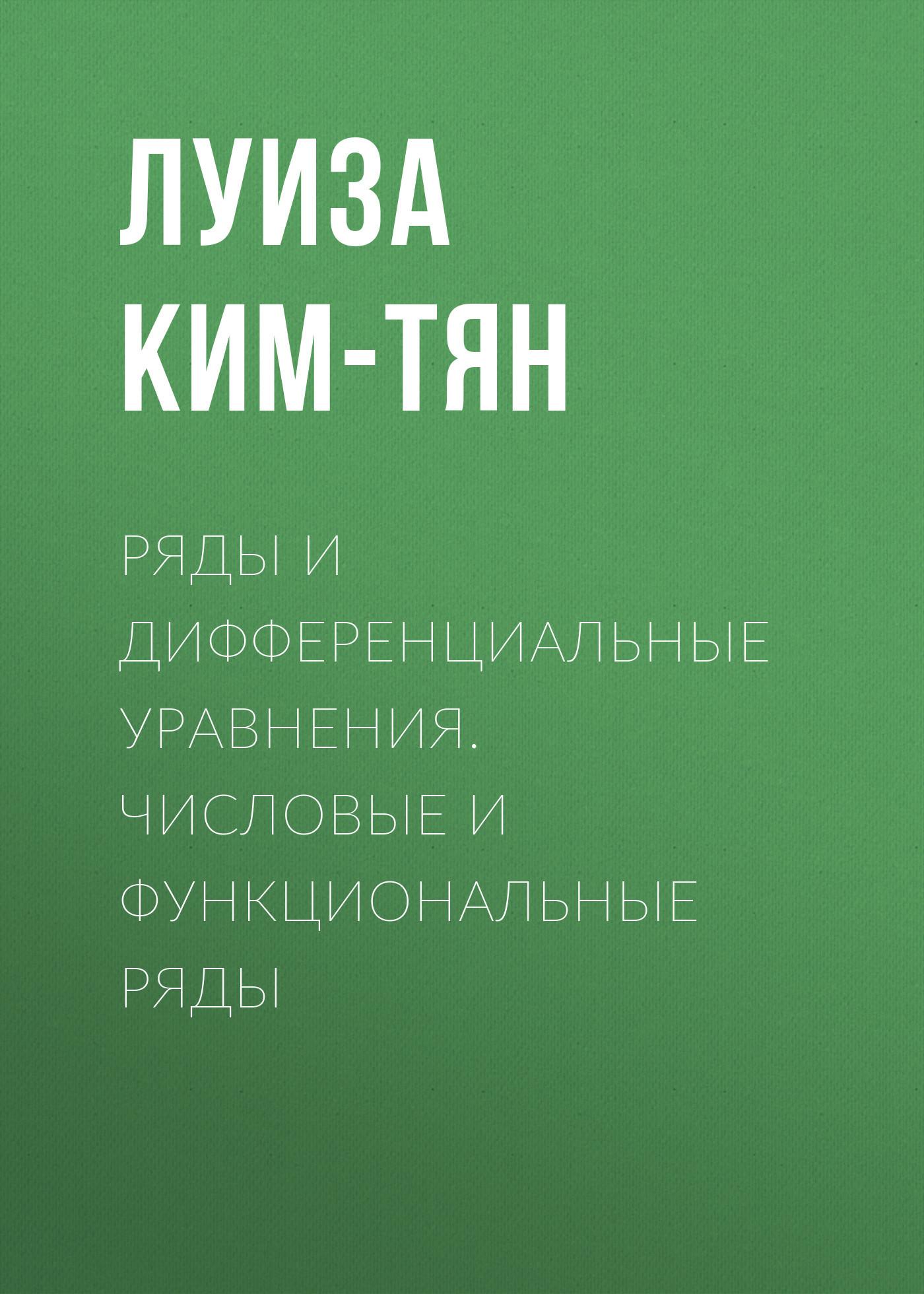 Луиза Ким-Тян Ряды и дифференциальные уравнения. Числовые и функциональные ряды римма карасева ряды учебное пособие
