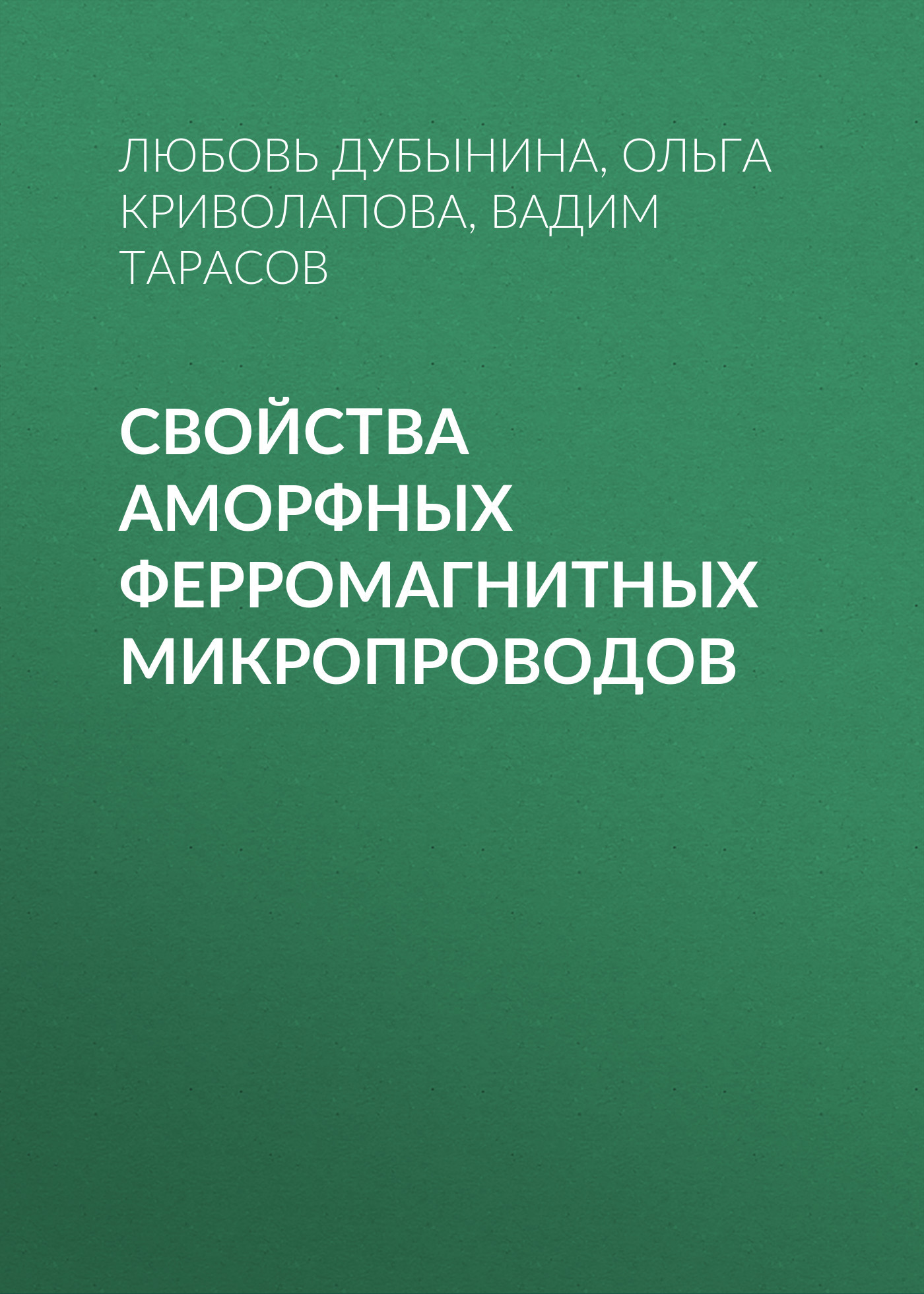 Вадим Тарасов бесплатно