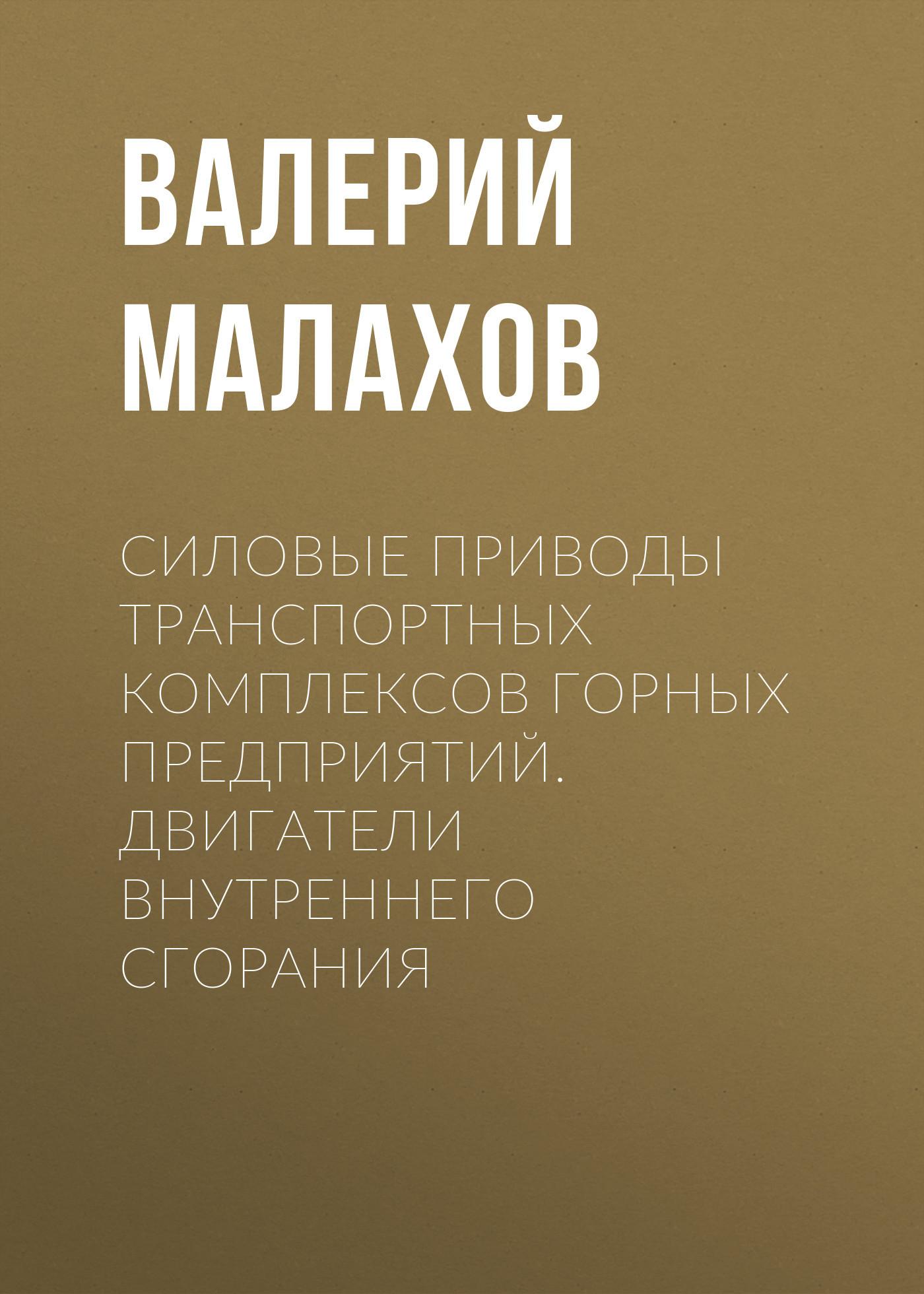 Валерий Малахов. Силовые приводы транспортных комплексов горных предприятий. Двигатели внутреннего сгорания