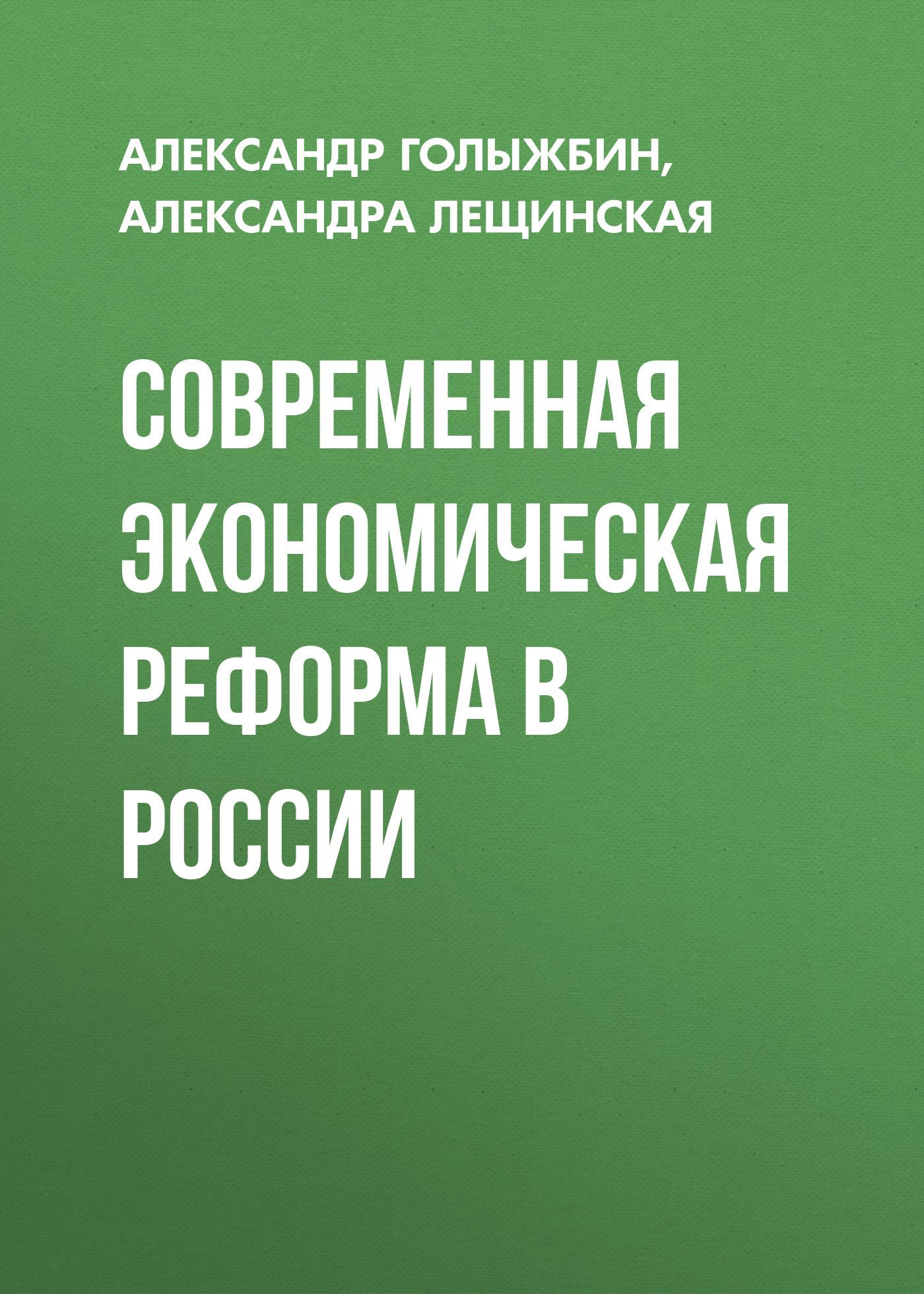 Александра Лещинская. Современная экономическая реформа в россии