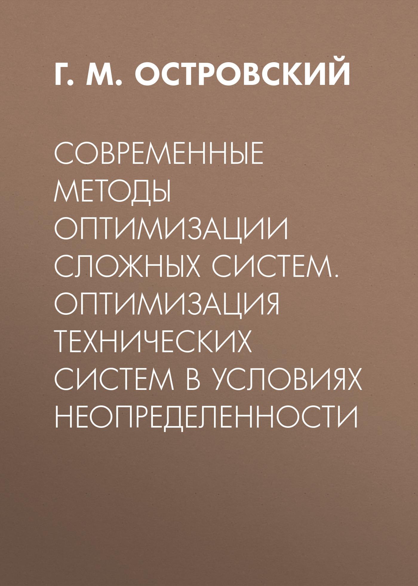 Г. М. Островский бесплатно