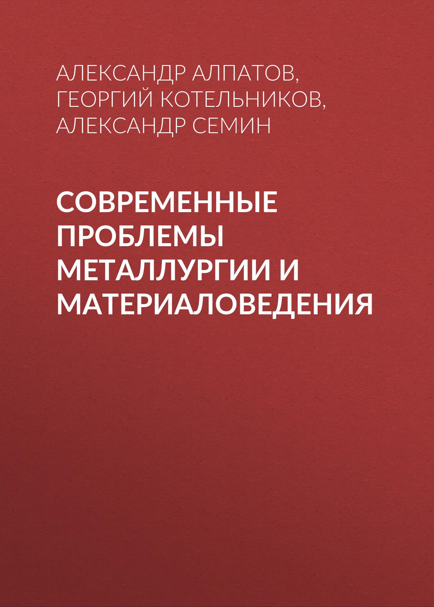 Александр Семин Современные проблемы металлургии и материаловедения