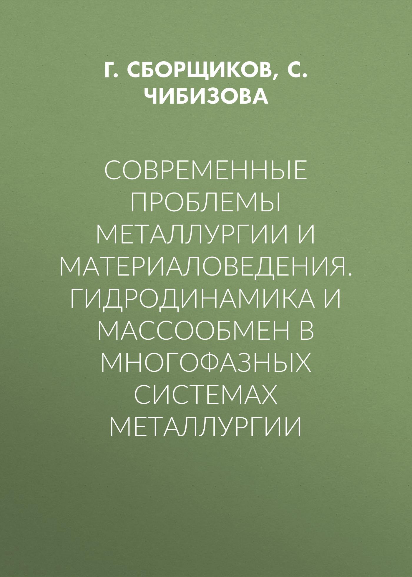 С. Чибизова Современные проблемы металлургии и материаловедения. Гидродинамика и массообмен в многофазных системах металлургии