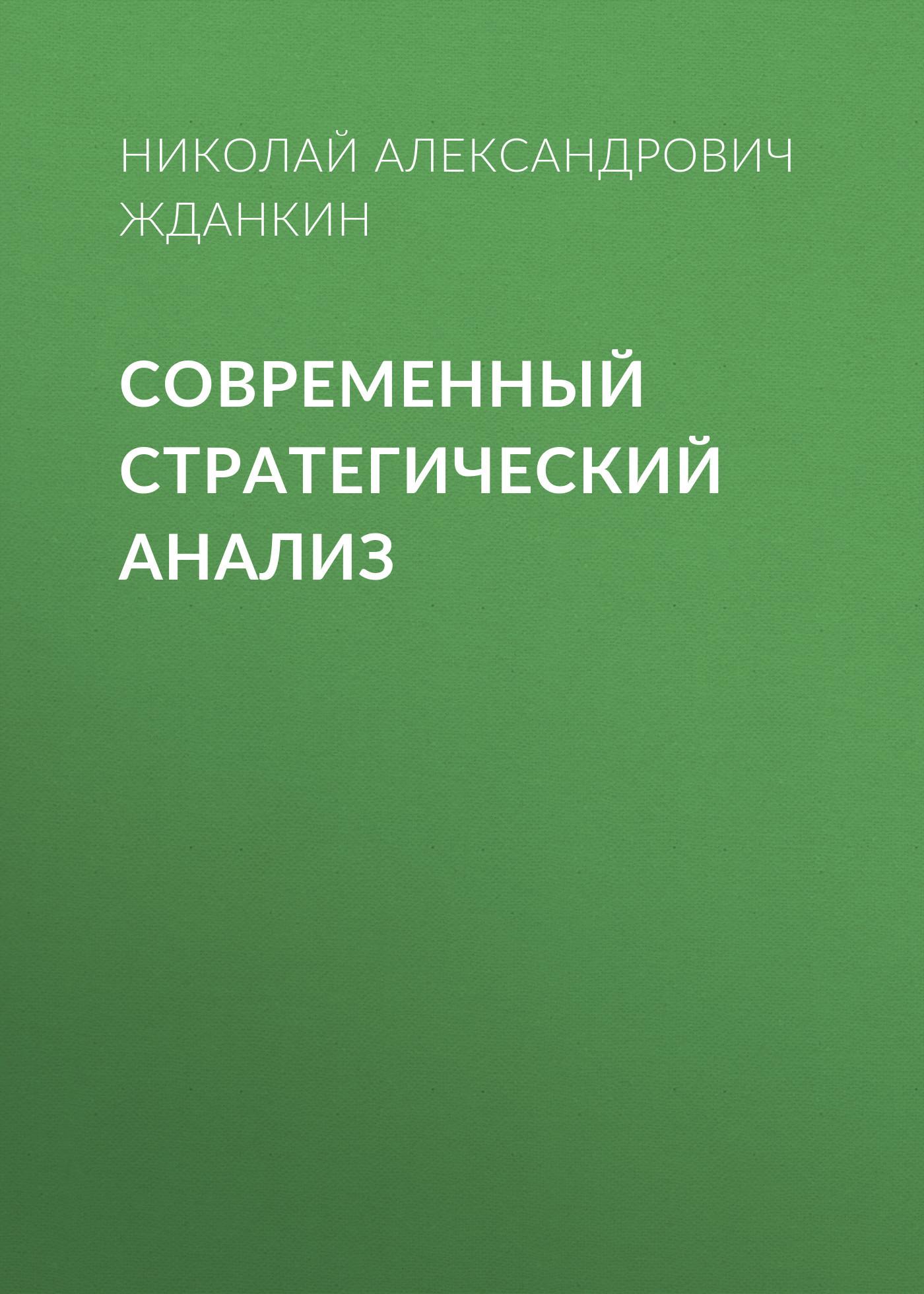 Николай Александрович Жданкин. Современный стратегический анализ