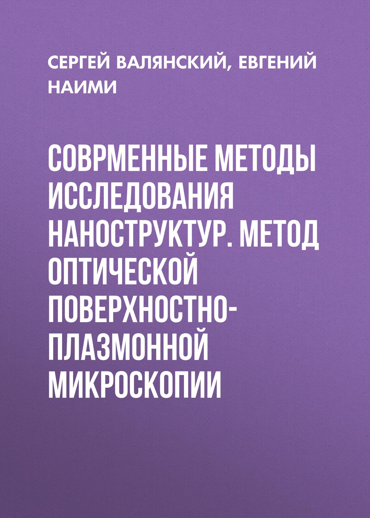 Сергей Валянский. Соврменные методы исследования наноструктур. Метод оптической поверхностно-плазмонной микроскопии