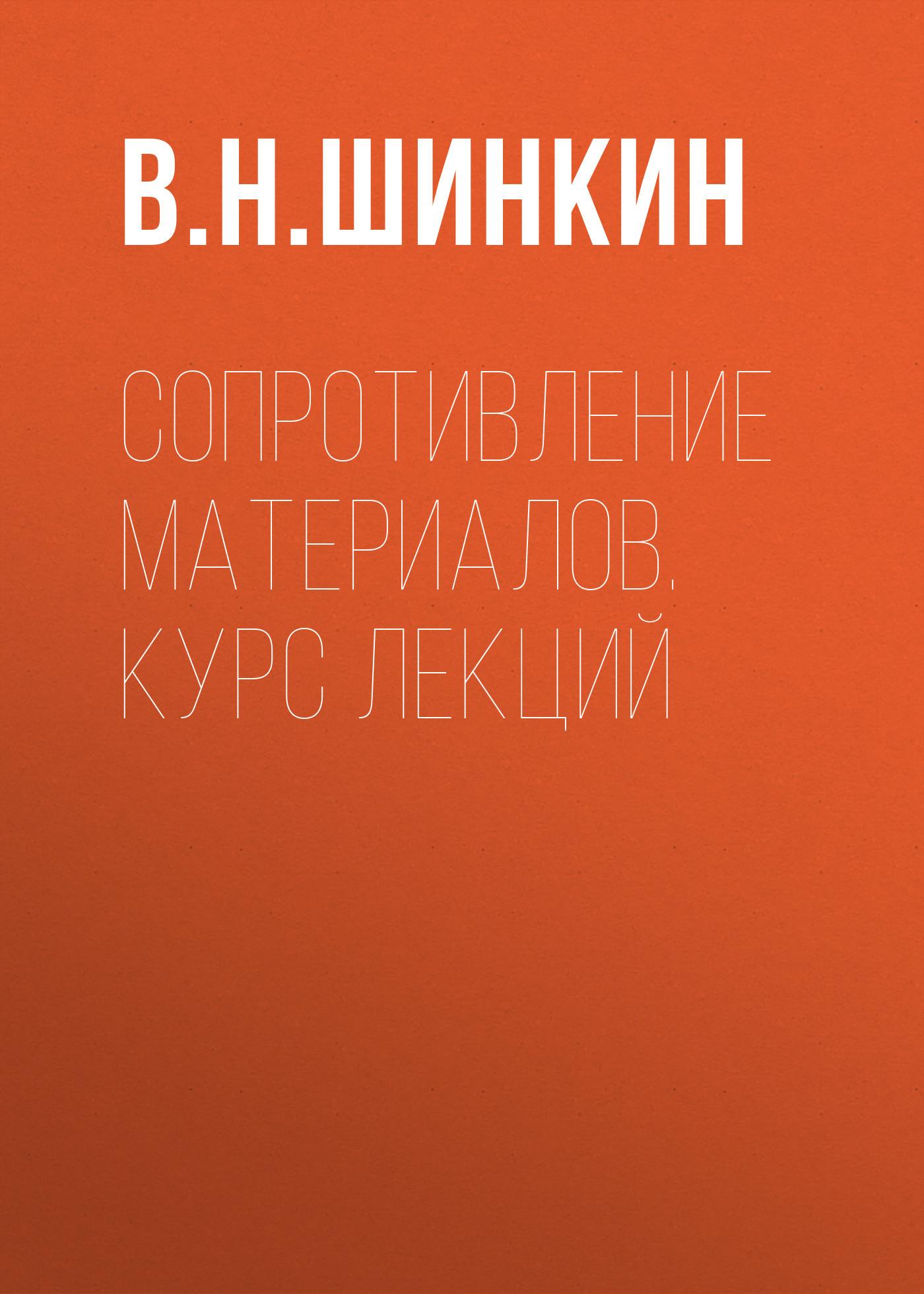 В. Н. Шинкин Сопротивление материалов. Курс Лекций