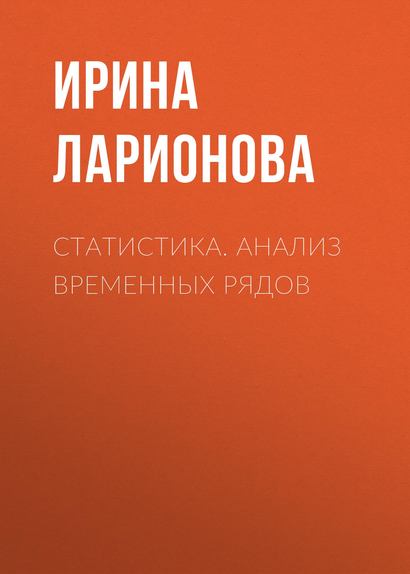 Ирина Ларионова Статистика. Анализ временных рядов