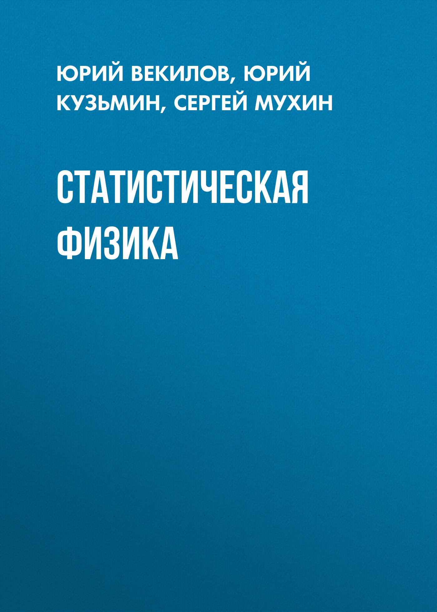 Юрий Векилов. Статистическая физика