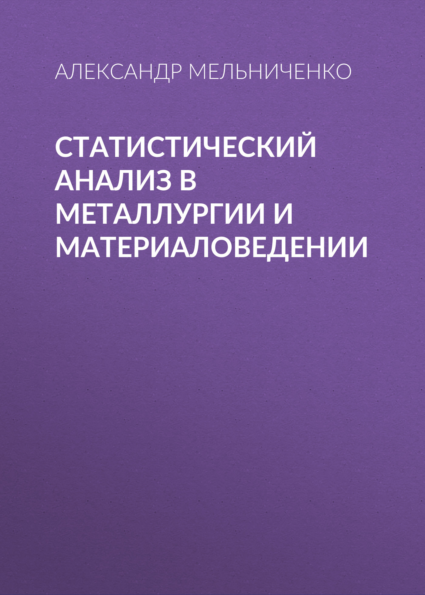 А. С. Мельниченко Статистический анализ в металлургии и материаловедении основы криологии энтропийно статистический анализ низкотемпературных систем